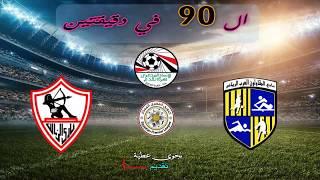 ال90 في دقيقتين - مباراة الزمالك والمقاولون العرب و فوز الزمالك 2/1 في بطولة الدوري المصري الممتاز