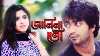 Janina To | জানিনা তো । Sandhi | Bangla Romantic Song 2018