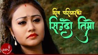 Nepali Adhunik Song | Siudo Timro Sajiyani by Shiva Pariyar | Rabindra Baral