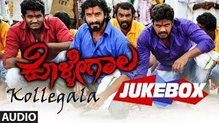 Kollegala Jukebox    Full Audio Songs    Venkatesh, Kiran Gowda, Deepa