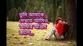 Jani tumi amka valobasho | valobashar kahini | bangla love story |