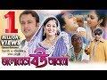 Bhalobeshe Bou Anbo | Riaz | Sahara | Kabila | Misha Sawdagor | Bangla New Movie 2017 | CD Vision