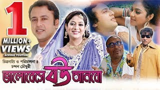 Bhalobeshe Bou Anbo | Full HD Bangla Movie | Riaz, Sabnur, Kabila, Ahmed Sharif, Misa | CD Vision