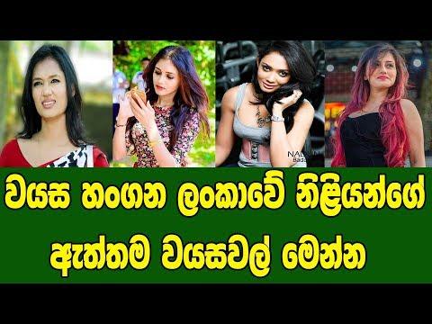 Xxx Mp4 වයස හංගන ලංකාවේ ජනප්රිය නිළියන්ගේ ඇත්තම වයසවල් මෙන්න True Age Of Sri Lankan Actress 3gp Sex