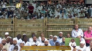 خطبتي و صلاة الجمعه من الحرم المكي الشريف 1439/12/13
