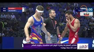 الأخبار - منتخب المصارعة يشارك اليوم في منافسات بطولة العالم تحت 23 سنة ببولندا