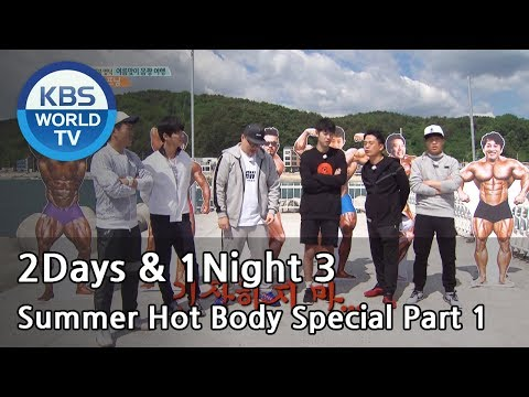 2 Days & 1 Night - Season 3 : Summer Hot Body Special Part 1 [ENG/THAI/2017.06.11]