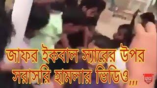 Terrorist attack Zafor Iqbal at Sylet in Bangladesh.