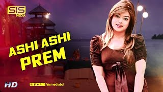 Ashi Ashi Prem | Shakib Khan | Shahara | Bangla Movie Song | Prem Koyedi | SIS Media