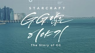 StarCraft: Story of GG