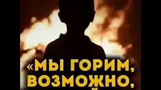 По словам очевидцев погибших больше 300 человек в Кемерова в Зимней вишне
