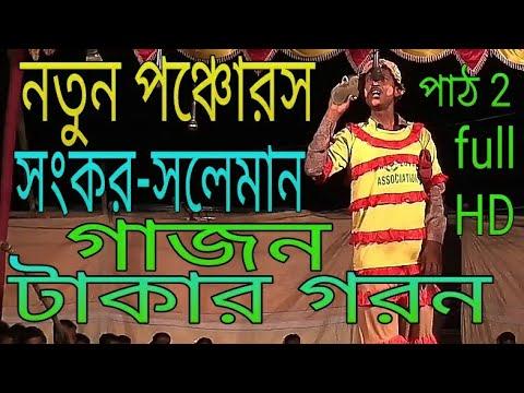 Xxx Mp4 New Panchoros Sankar Slaman Part 2 New Alkap Pala Bangala Comedy Gajon 3gp Sex