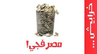 انت مصرفجي! #حوا