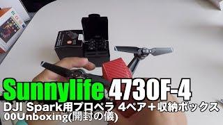 Sunnylife 4730F-4 DJI Spark用プロペラ 4ペア+収納ボックス 00Unboxing(開封の儀)