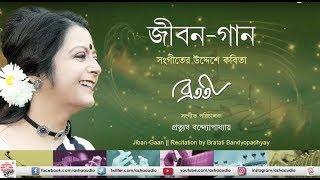 Jiban Gaan | Bratati Bandopadhyay | Latest Recitation Album