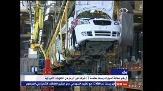 صناعة السيارات في إيران تقرير : عمر هواش