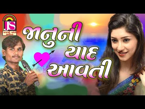 Xxx Mp4 Janu Ni Yaad Avti Suraj Patel Romentic Song 2017 FULL HD VEDIO 3gp Sex