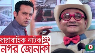 Bangla funny Natok | Nagar Jonaki | EP - 121 | Raisul Islam Asad, Intekhab Dinar, Jenny