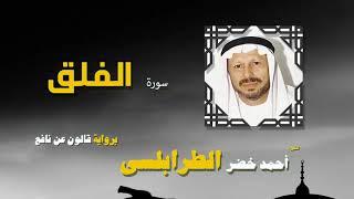 القران الكريم كاملا بصوت الشيخ احمد خضر الطرابلسى | سورة الفلق