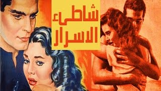 Shatea Elasrar Movie - فيلم شاطئ الاسرار