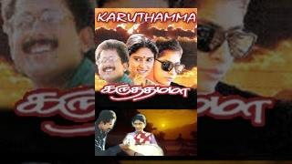 Karuthamma | A.R.Rahman | Bharathiraja | Blockbuster Hit Tamil Classic Movie
