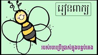 [Khmer-English] របស់របរប្រើប្រាស់នៅក្នុងបន្ទប់គេង | Items in the Bedroom