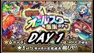 【モンスト】オールスター感謝ガチャ!DAY ONE!| monster strike 怪物彈珠