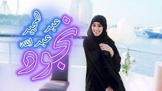 جديد عبدالمجيد عبدالله - نجود ( فيديو كليب حصري )