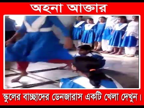 Copy of Bangladeshi School Chatrir Ekti Dangerous Khela Dekhun. (Na Dekhle Onek Kichu Miss)