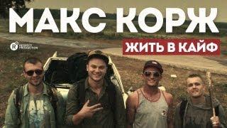 Макс Корж — Жить в кайф (official, Full HD)