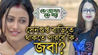 Sengupta Barite Thakte Parbe Ki Joba?   Ke Apon Ke Por   Star Jalsha   Chirkut Infinity