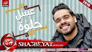 مصطفى الدجوى مهرجان عسل و حلوة ( اللى هترقص كل الحلوين ) 2018 على شعبيات