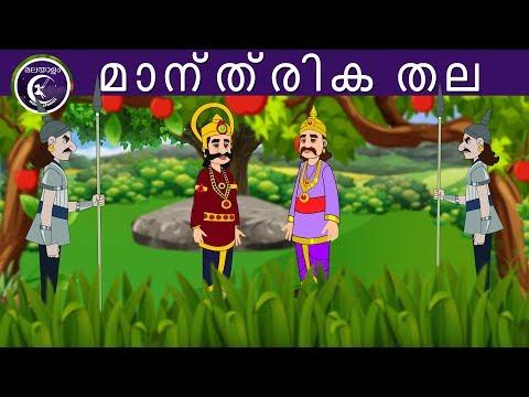 Xxx Mp4 മാന്ത്രിക തല Malayalam Fairy Tales Malayalam Story For Children Malayalam Moral Stories 3gp Sex