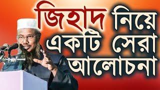 Jihad Niye Kothin Waz by Akramuzzaman Bin Abdus Salam 📢 Bangla Waz Mahfil #Part3