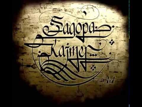 Sagopa Kajmer ft. Candan Erçetin Beyaban Yalan