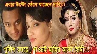 Mahi Marriage Debate!! Mahiya Mahi Real Husband Is Shawon!! Breaking News!!