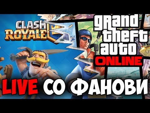 CLASH ROYALE I GTA 5 SO FANOVI LIVE