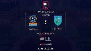 Kabul Futsal League Match 11