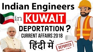 Kuwait Indian Engineers Crisis - Thousands of Engineers to lose their job? Current Affairs 2018