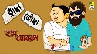 Hada Bhoda  | হাঁদা ভোঁদা | Chadma Aboran | Cartoon Video