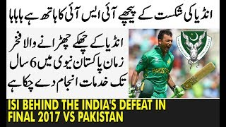 ISI Behind the India's Defeat in ICC Champions Trophy Final 2017 vs Pakistan