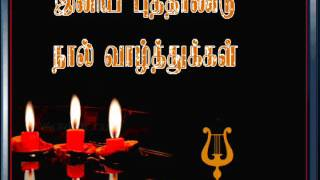 Tamil Happy New Year Song.wmv