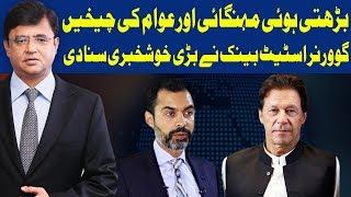 Dunya Kamran Khan Kay Sath | 16 July 2019 | Dunya News