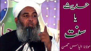 Bayan Maulana Ilyas Ghuman | Hadees Ya Sunnat ? | حدیث یا سنت |مولانا الیاس گھمن