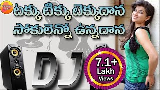 Takku Tikku Tekku | Private Telugu Folk Dj Songs | Telangana Dj Songs | Teenmar Dj Songs| Janapadalu
