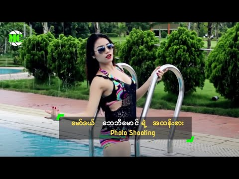 Xxx Mp4 PHOTO MAKING MODEL BABY MG IN THE POOL 3gp Sex