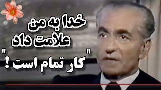 Iran, خرافه: محمدرضاشاه پهلوى «آمدن خمينى، خواست خدا بود!» ـ بيمارى مذهبى ايران؛