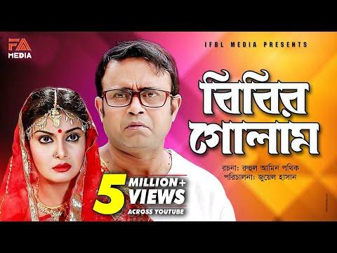 Xxx Mp4 Bibir Golam বিবির গোলাম Bangla Natok 2019 Ft Akhomo Hasan Amp Mukti Juel Hasan 3gp Sex