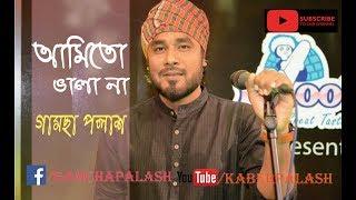 Ami To Vala Na | Gamcha Palash 2018 | Bangla New Folk Video Song | Full HD