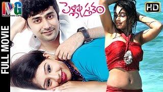 Pelli Pustakam Latest Telugu Full Movie | Rahul Ravindran | Niti Taylor | 2016 Latest Telugu Movies